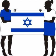 מזל טוב למדינת ישראל החוגגת 66 אביבים - מאת צילה שיר אל