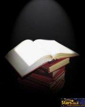 והספר הזה הוא אני
