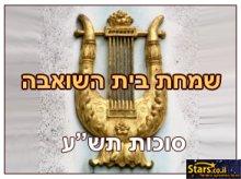 שמחת בית השואבה